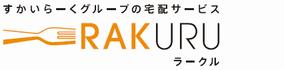 ラークル/すかいらーくグループの宅配